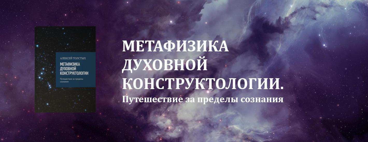 Метафизика Духовной Конструктологии. Путешествие за пределы сознания