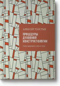 Книга «Процедуры Духовной Конструктологии»