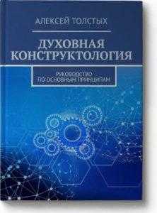 Книга «Духовная Конструктология»