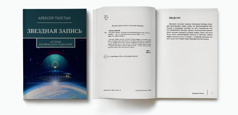 Звездная Запись. История космического разделения